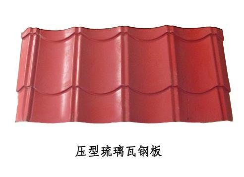 压型琉璃瓦钢板