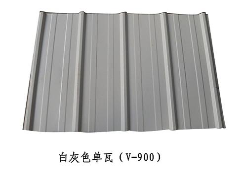 白灰色单瓦(V-900)