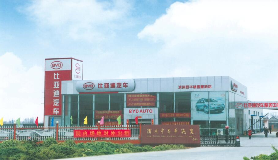 滨州市昌华汽贸销售服务店